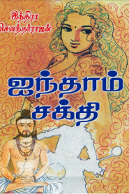 Aindham Sakthi By Indra Soundar Rajan