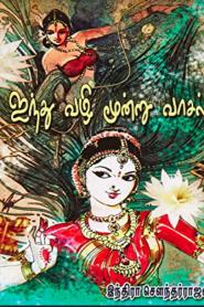 Ainthu Vazhi Moondru Vaasal By Indra Soundar Rajan