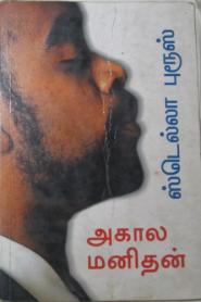 Akala Manithan By Stella Bruce