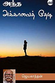 Andha Akkavai Thedi By Jayakanthan