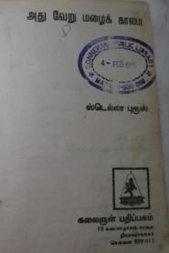 Athu Veru Malai Kalam By Stella Bruce