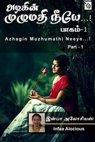 Azhagin Muzhumathi Neeye By Infaa Alocious