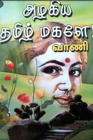 Azhakiya Tamil Mahalae By Vani