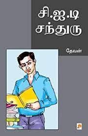 C.I.D. Chandru By Devan