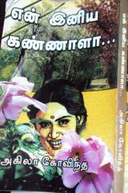 En Iniya Kannalaa By Akila Govind