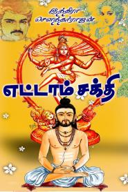 Ettam Sakthi By Indra Soundar Rajan