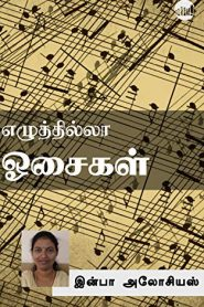 Ezhuththilla Osaigal By Infaa Alocious