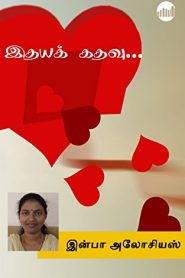 Idhaya Kathavu By Infaa Alocious