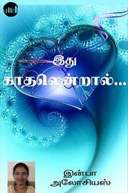 Idhu Kaadhalendral By Infaa Alocious