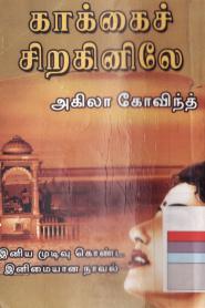 Kakkai Siraginillae By Akila Govind
