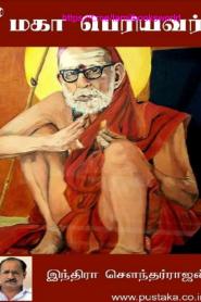 Maha Periyavar By Indra Soundar Rajan