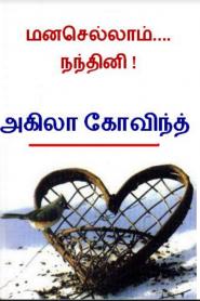 Manasellam Nandhini By Akila Govind