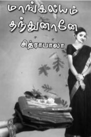 Mangalyam Thanthunane By Chitra Bala