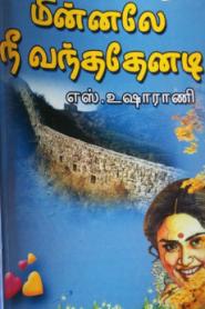 Minnalae Nee Vanthathanadi By Usha Rani