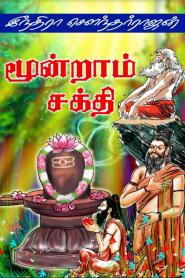 Moondram Sakthi By Indra Soundar Rajan