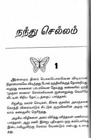 Nandu Chellam By Akila Govind