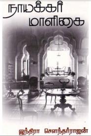 Nayakkar Maaligai By Indra Soundar Rajan