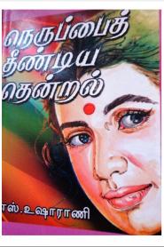 Neruppai Thediya Thendral By Usha Rani