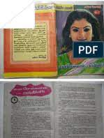Paal Vannam Paruvam Kandu By Akila Govind