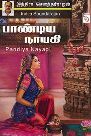 Pandiya Nayagi By Indra Soundar Rajan