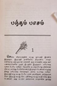 Pantham Pasam By Uma Maheswari