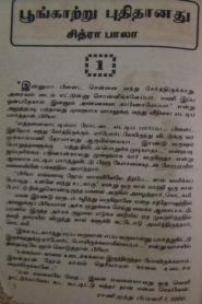 Poonkatru Puthithanathu By Chitra Bala