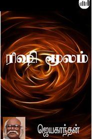 Rishi Moolam By Jayakanthan
