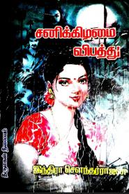 Sanikkizhamai Vibathu By Indra Soundar Rajan