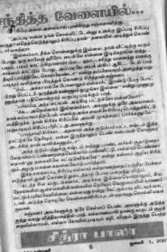 Santhitha Velayil By Chitra Balal