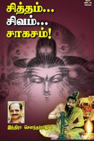 Sitham Sivam Sagasam By Indra Soundar Rajan