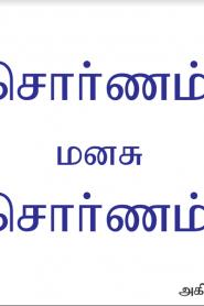 Sornam Manasu Sornam By Akila Govind