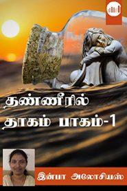 Thanneeril Thagam Part – 1 By Infaa Alocious