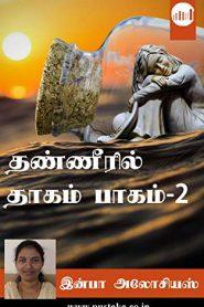 Thanneeril Thagam Part – 2 By Infaa Alocious