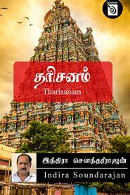 Tharisanam By Indra Soundar Rajan
