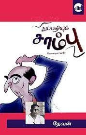 Thuppariyum Sambu By Devan