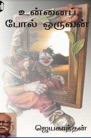 Unnai Pol Oruvan By Jayakanthan