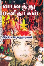 Vaanathu Manidhargal By Indra Soundar Rajan