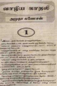 Vaazhiya Kaadhali By Akila Govind