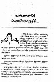 Vanna Mayil Pennoruththi By Akila Govind