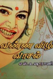 Vanna Vizhi Vaasal By Usha Rani