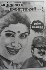 Vanthanam Maharani By Akila Govind