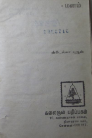 Vegu Thoorathil Manam By Stella Bruce