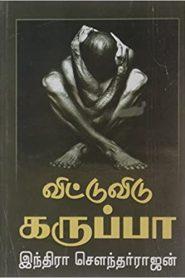 Vittu Vidu Karuppa By Indra Soundar Rajan