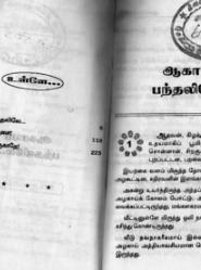 Aagaya Pandhalile, Muthamida Aasai And Uyire Uruguthe By R.Manimala