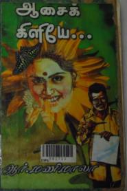 Aasai Kiliyae By R. Manimala