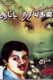 Aatta Nayagan By Subha
