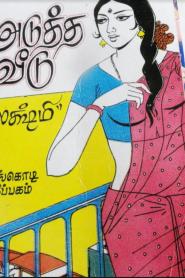 Adutha Veedu By Lakshmi Thiripurasundari