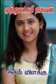 Agal Vilakku By Muthulakshmi Raghavan