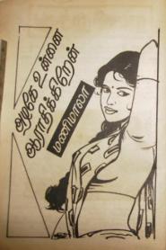 Alagae Unnnai Arathikiren By R. Manimala