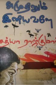 Amudhinum Iniyavale By Sathya Rajkumar